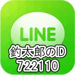 LINE(ライン)始めました!!