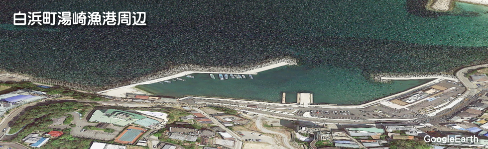 白浜町湯崎漁港 白浜町の釣り場地図 南紀和歌山の釣太郎