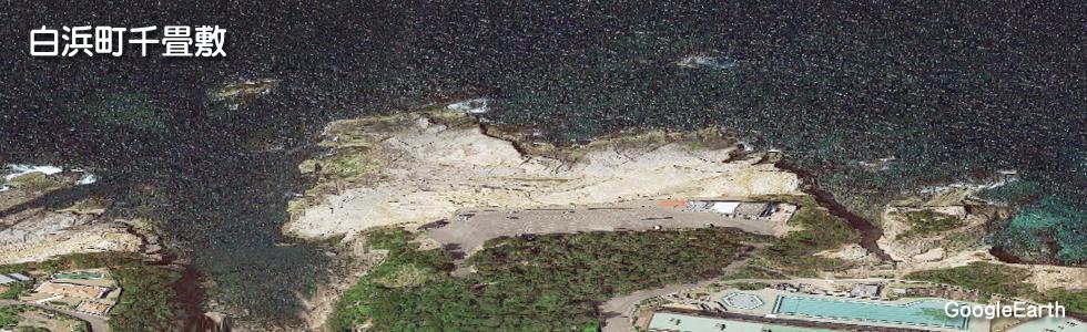 白浜町千畳敷 白浜町地磯の釣り場地図 南紀和歌山の釣太郎