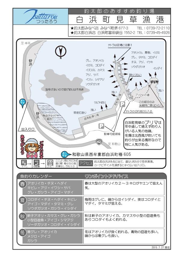 白浜町 見草(みぐさ)漁港