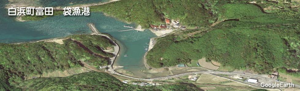 白浜町富田 袋漁港 白浜町南部の釣り場地図 南紀和歌山の釣太郎
