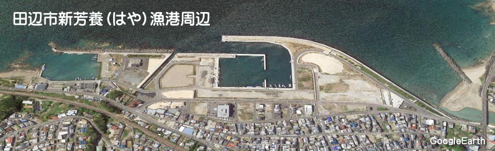 田辺市新芳養(はや)漁港・芳養...