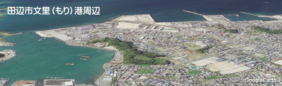 田辺市 文里(もり)近郊の漁港