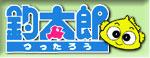 釣太郎・公式サイト