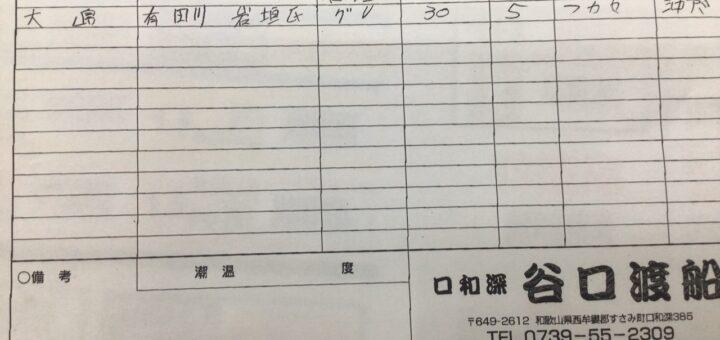 10/7 口和深 谷口渡船さんの釣果